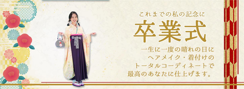 女子袴レンタル衣装 レンタル衣装+ヘアメイク着付け4,5万円